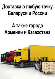 Доставка покупок в любую точку Беларуси и России